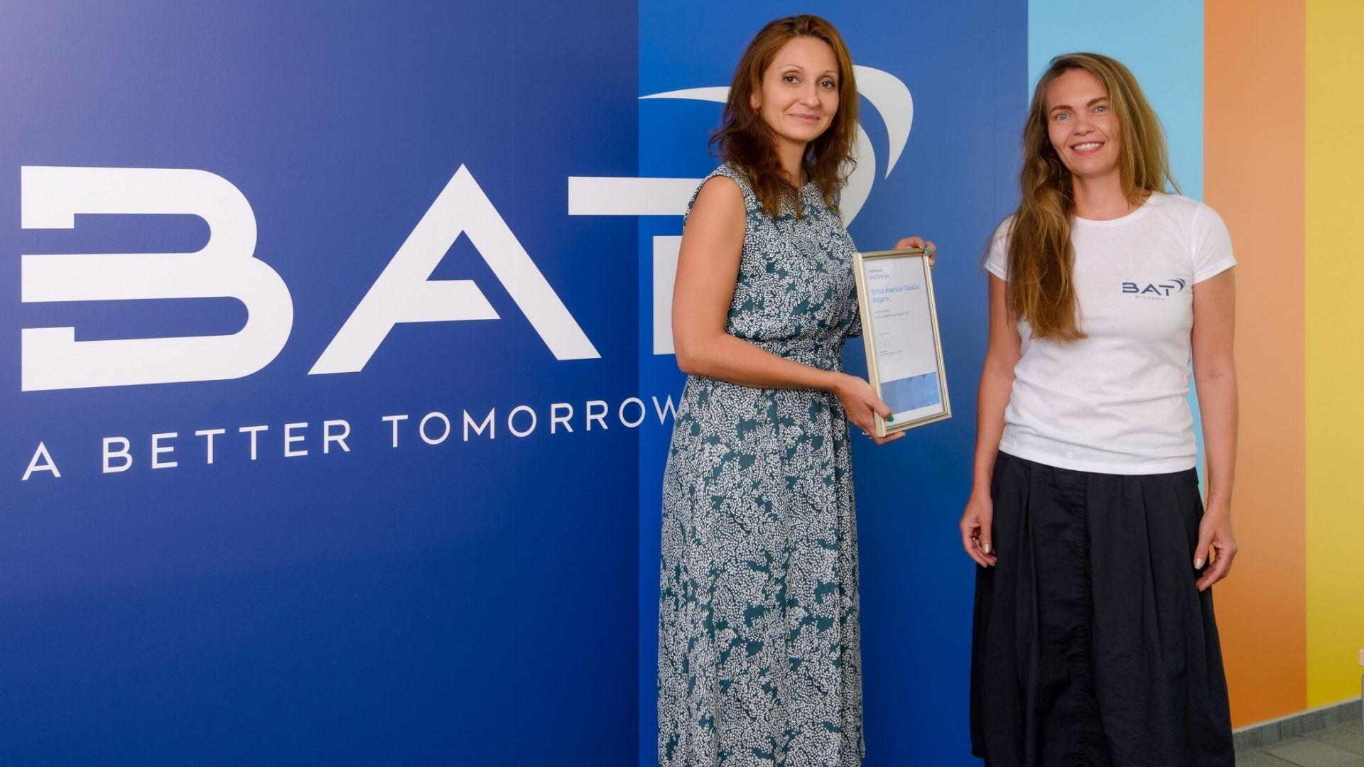 Бритиш Американ Табако България с приз за най-добър работодател за 2021 г.