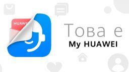 Huawei представи приложението My HUAWEI