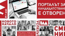 Надпреварата за наградите BAAwards 2021 започва с прием на кандидатури от 1 септември