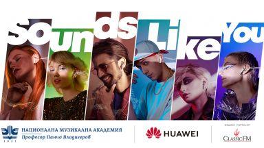 Huawei стартира конкурс за млади композитори