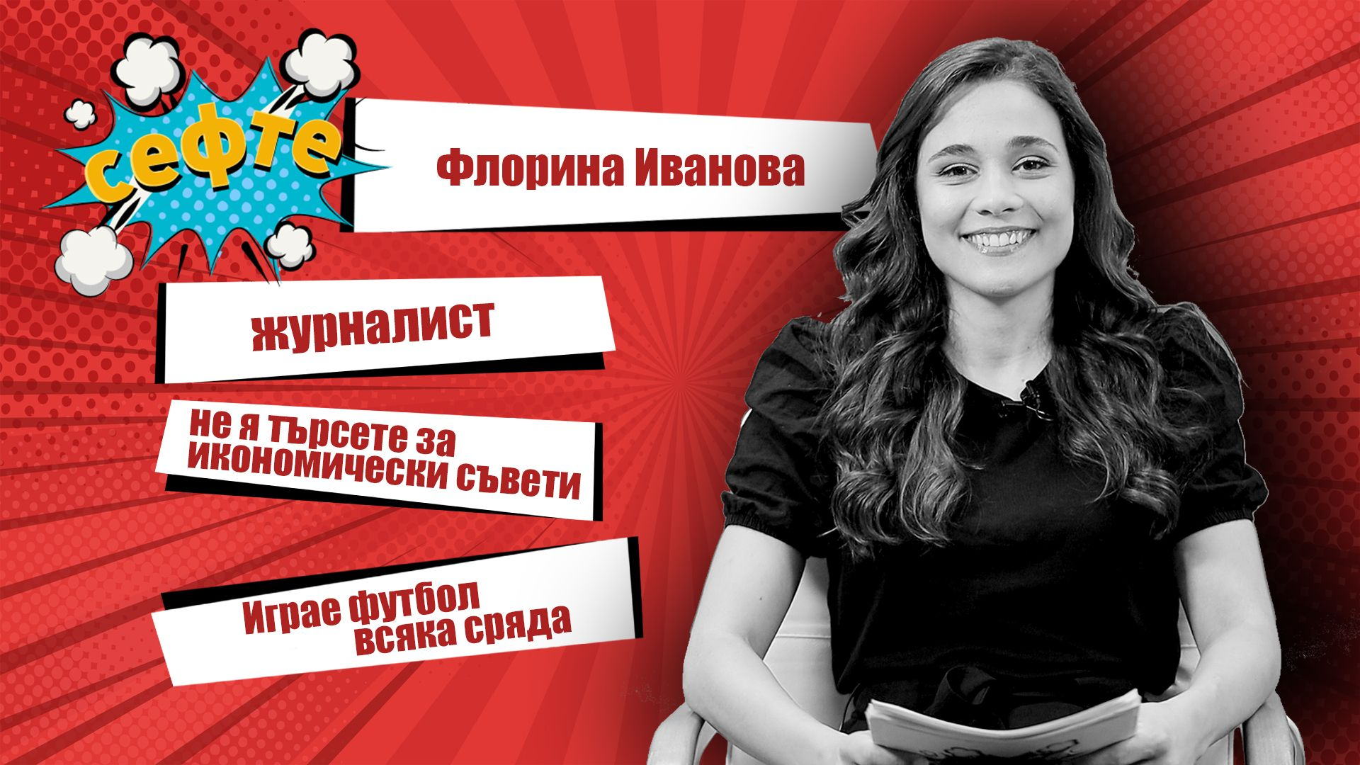 Много смях и спортни куриози с Флорина Иванова в #Сефте