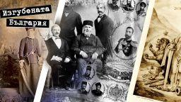 Събитията от 1885 г.: Ако сам не си помогнеш, няма кой да го стори