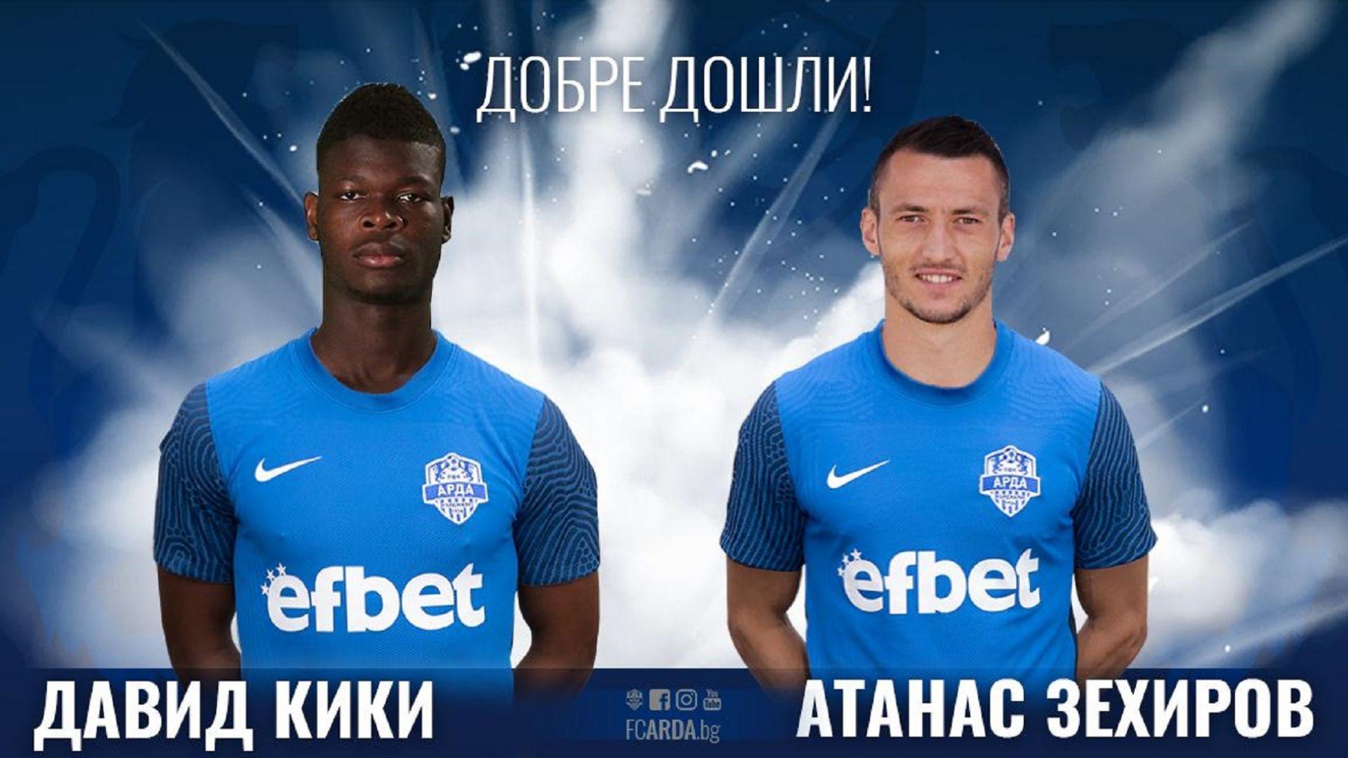 Арда обяви трансферите на двама играчи и един треньор