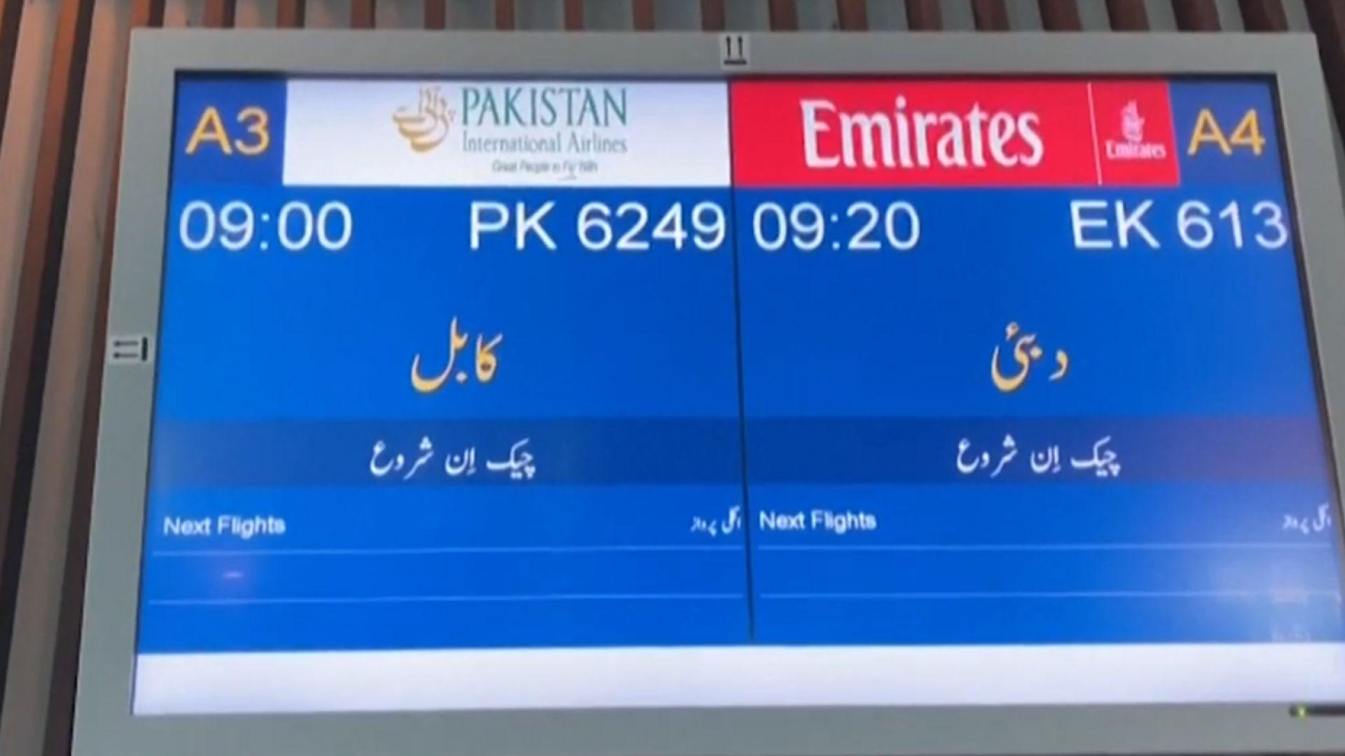 Първи международен търговски самолет в Кабул след идване на талибаните (видео)