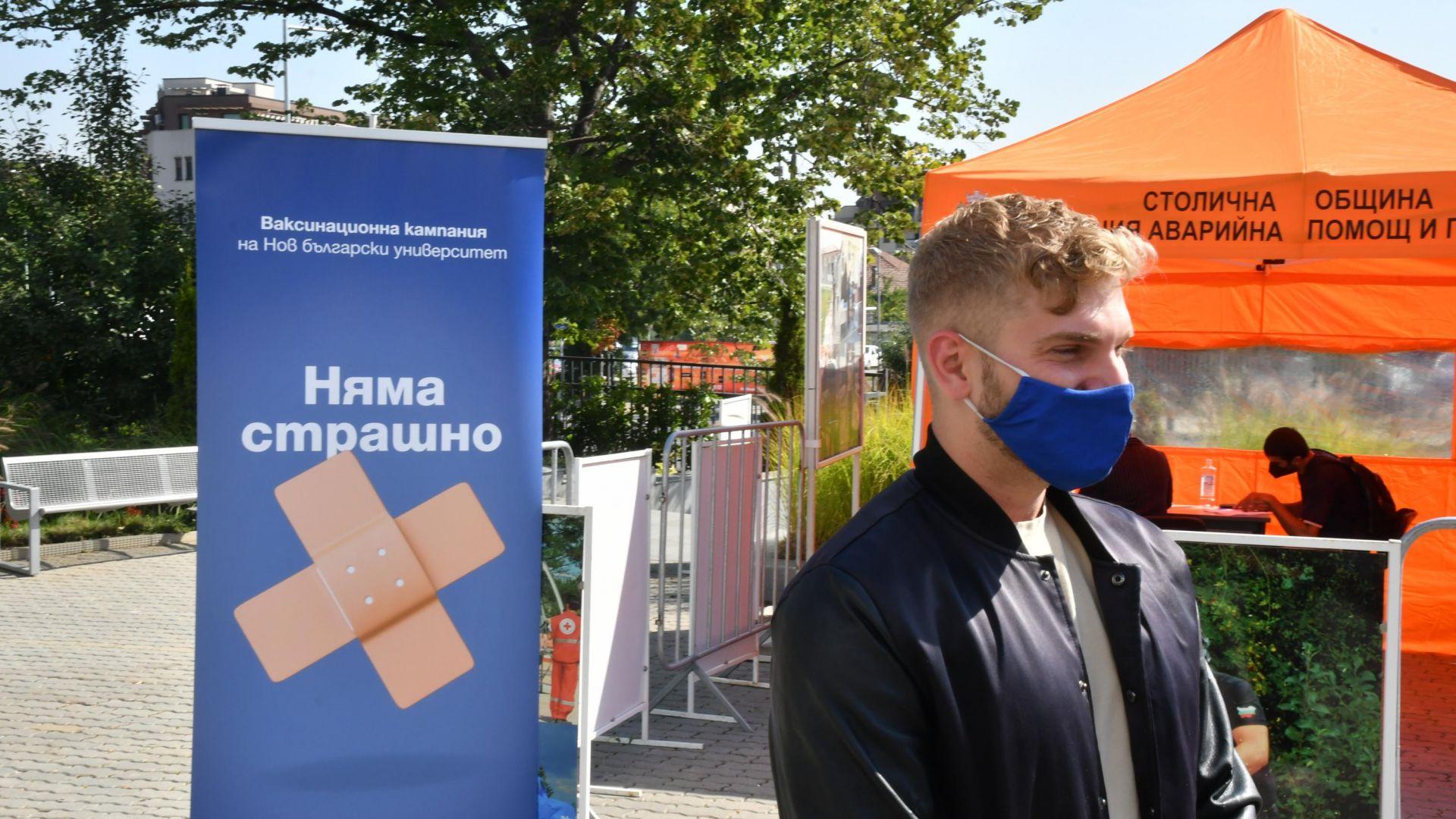 """""""Няма страшно"""": Откриха ваксинационен пункт в НБУ (снимки)"""