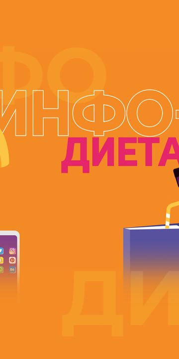 """Що е то информационно затлъстяване и кой е българският екип, """"борещ се с него"""" в цял свят"""