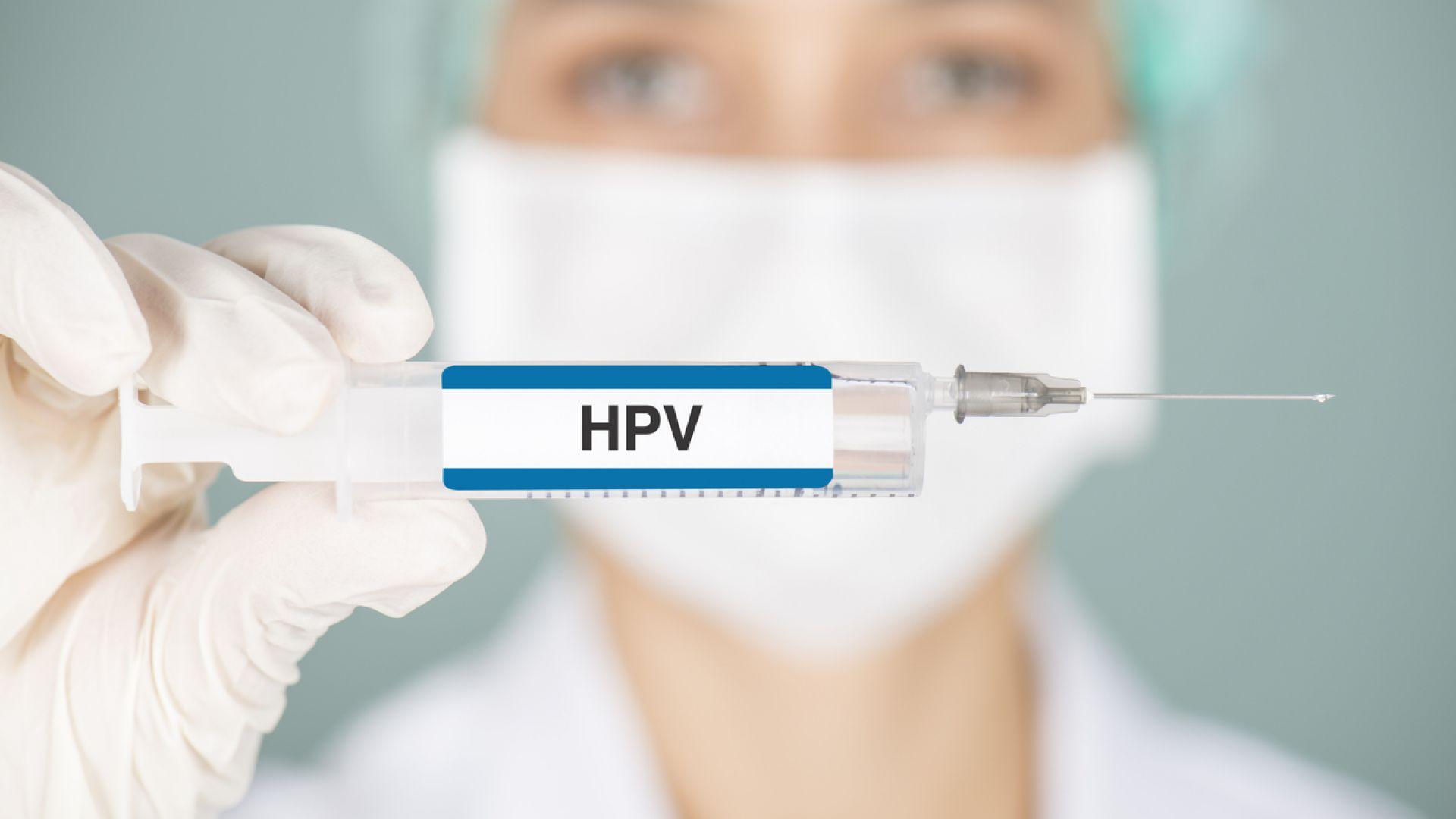 HPV ваксината – кога и на кого трябва да бъде поставена?