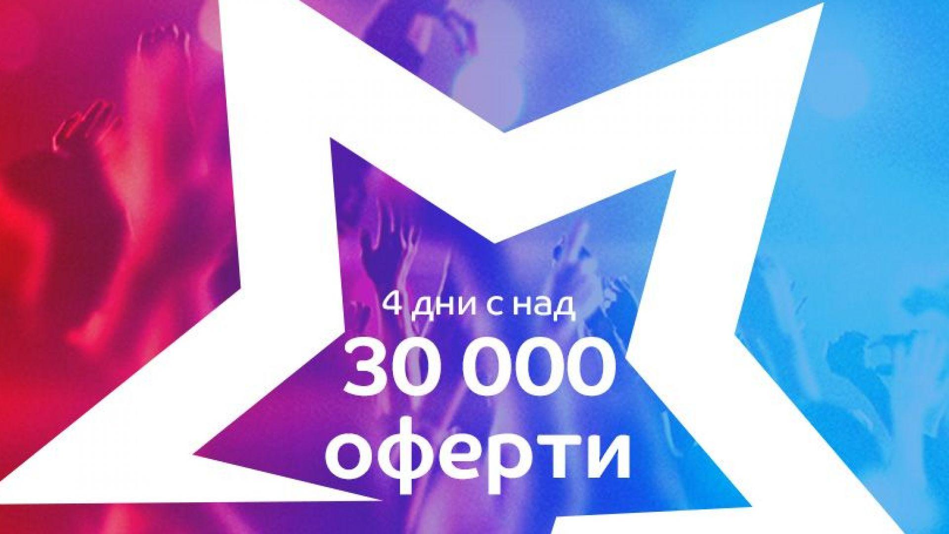 Над 30000 подбрани оферти ни очакват в Революция на цените на eMAG