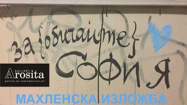 Махленска изложба на Марта Събева MIS в Деня на София