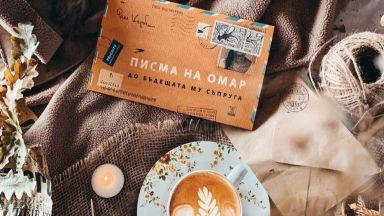 Влюбени двойки ще се обяснят в любов един на друг с Писмата на Омар на сцената на Кино Кабана