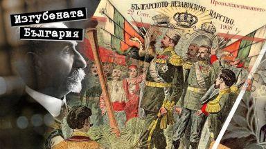 22 септември 1908 г. - последното славно и трайно успешно, чисто българско действие