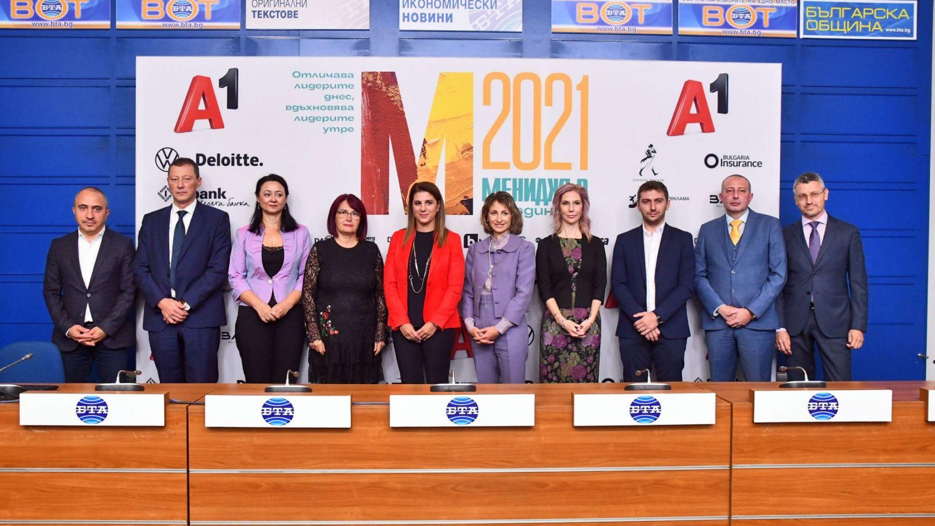"""Ясни са финалистите в конкурса """"Мениджър на годината"""" 2021"""