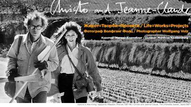 Кристо и Жан-Клод за начинаещи през октомври