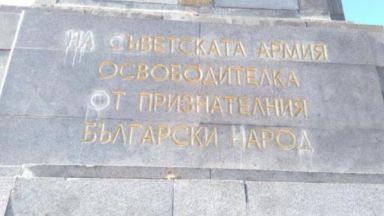 Задържаха Мартин Заимов след опит да заличи надпис от Паметника на съветската армия в София
