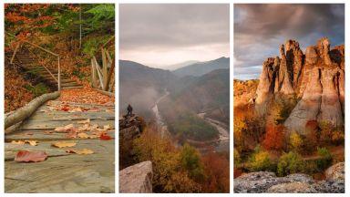 10 места в България, които са още по-красиви през есента