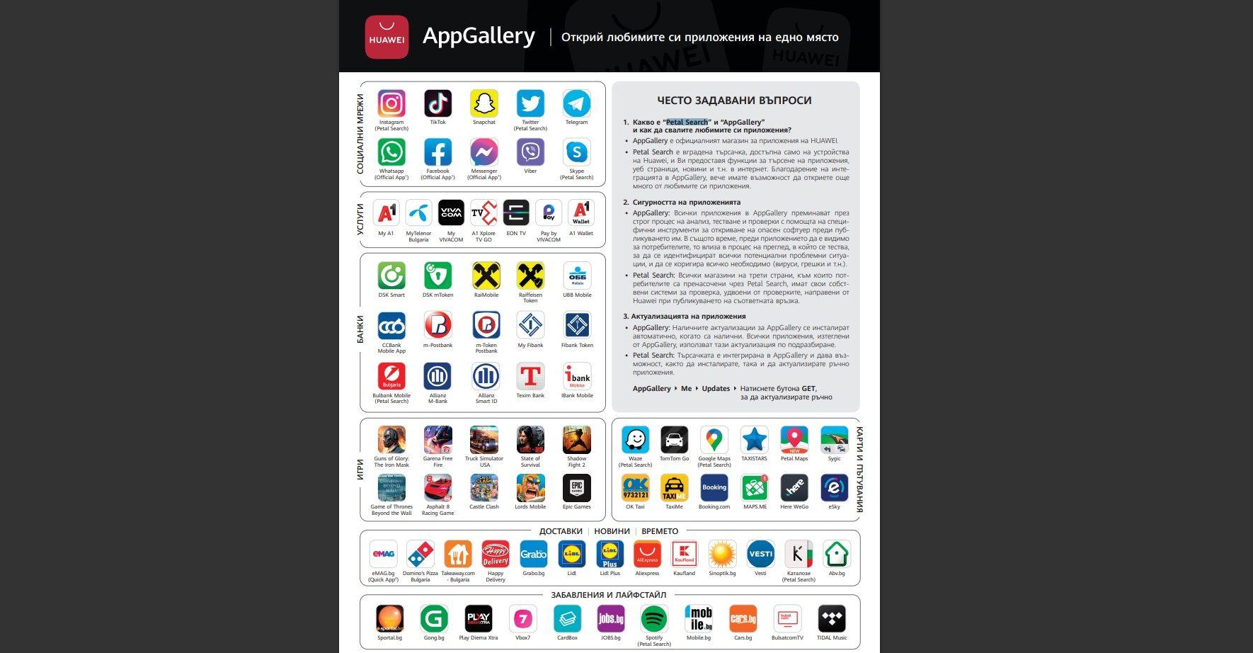 Huawei MatePad 11 може да има всяко едно приложение за Android