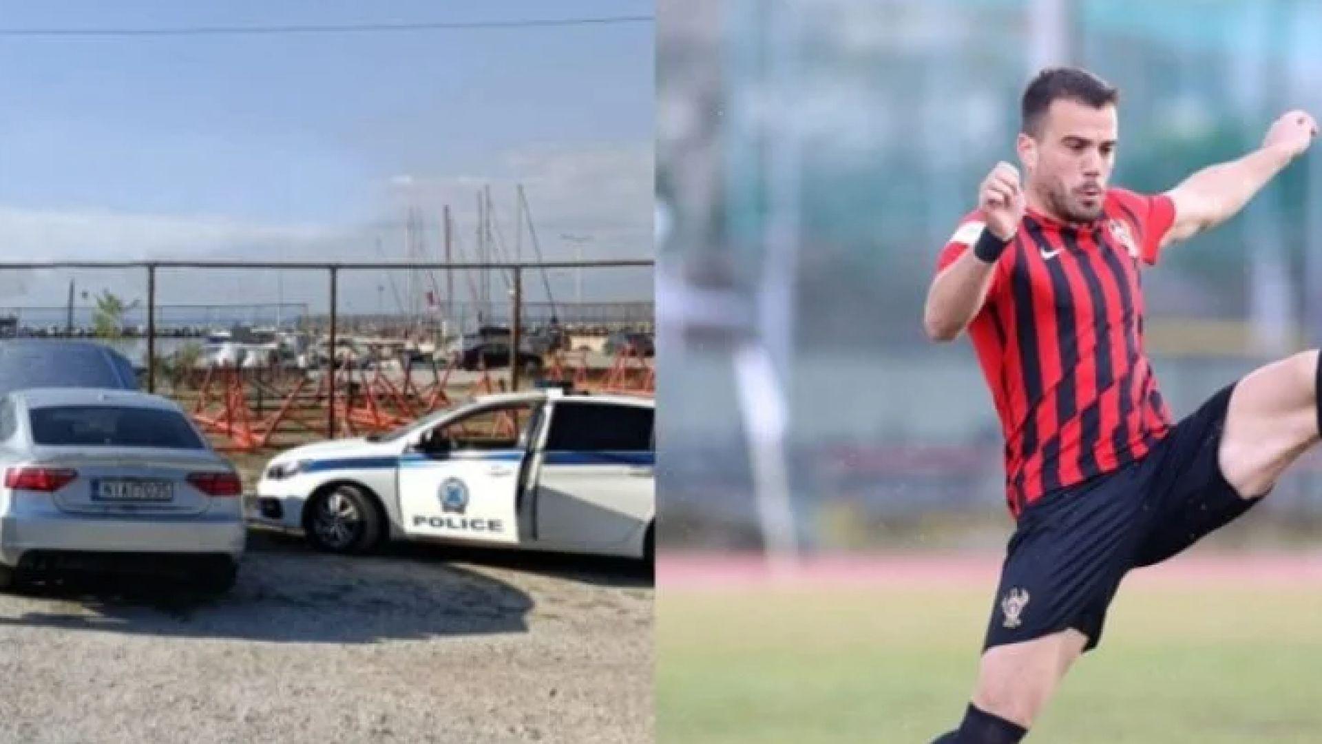 Гръцки футболист беше убит по жесток начин
