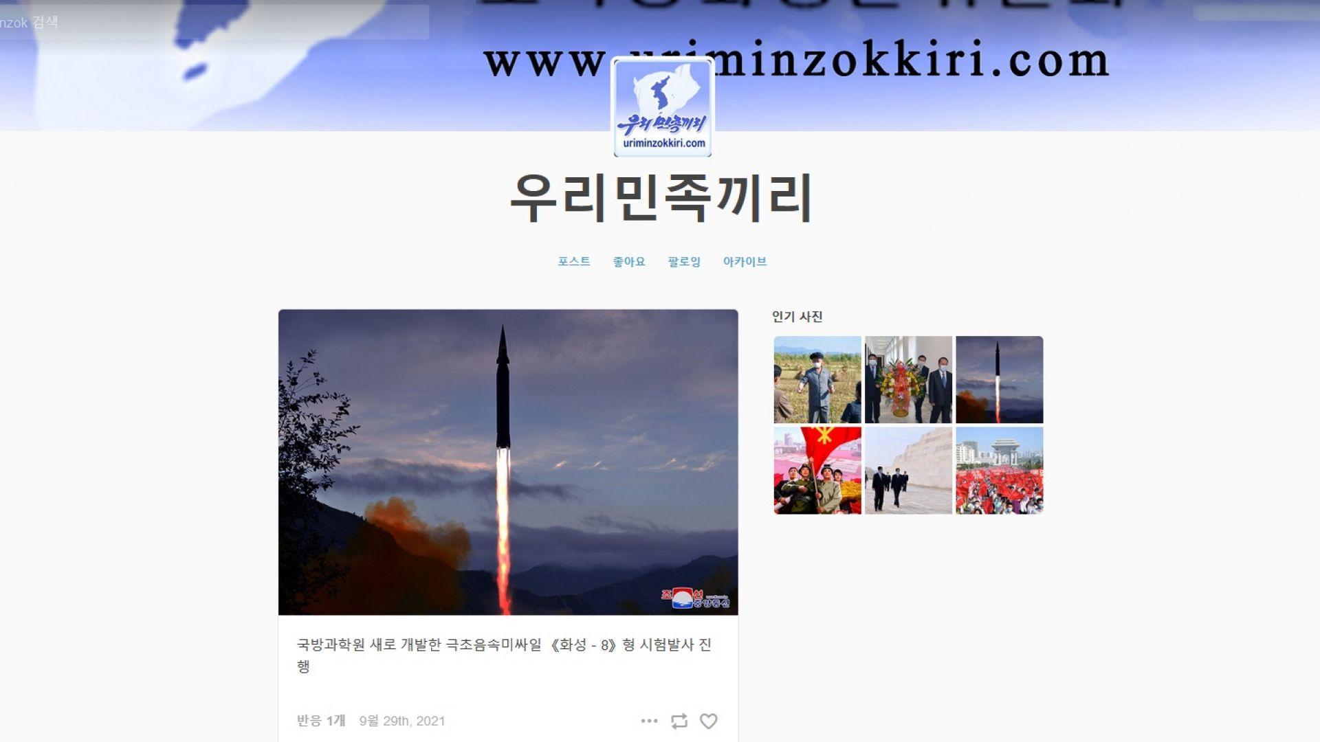 Северна Корея залага на ракетите в Tumblr