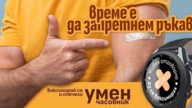 Изтеглиха първите ваксинирани от томболата със смарт часовници