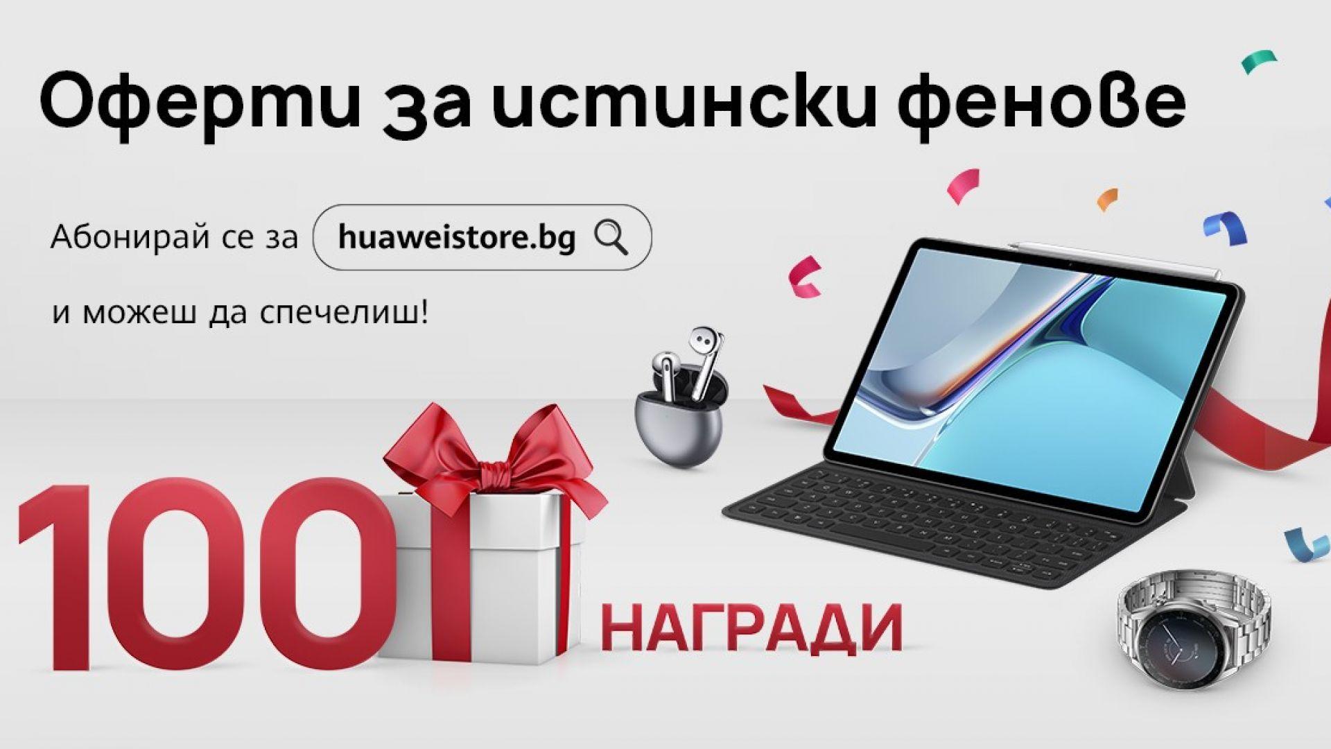 Huawei открива свой електронен магазин в България