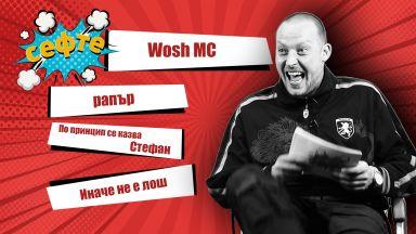 Wosh MC за #Сефте-то: От беля на беля