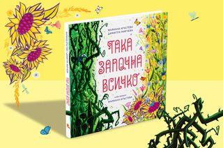"""Премиерата на книгата е на 16 октомври в Литературен клуб """"Перото""""."""