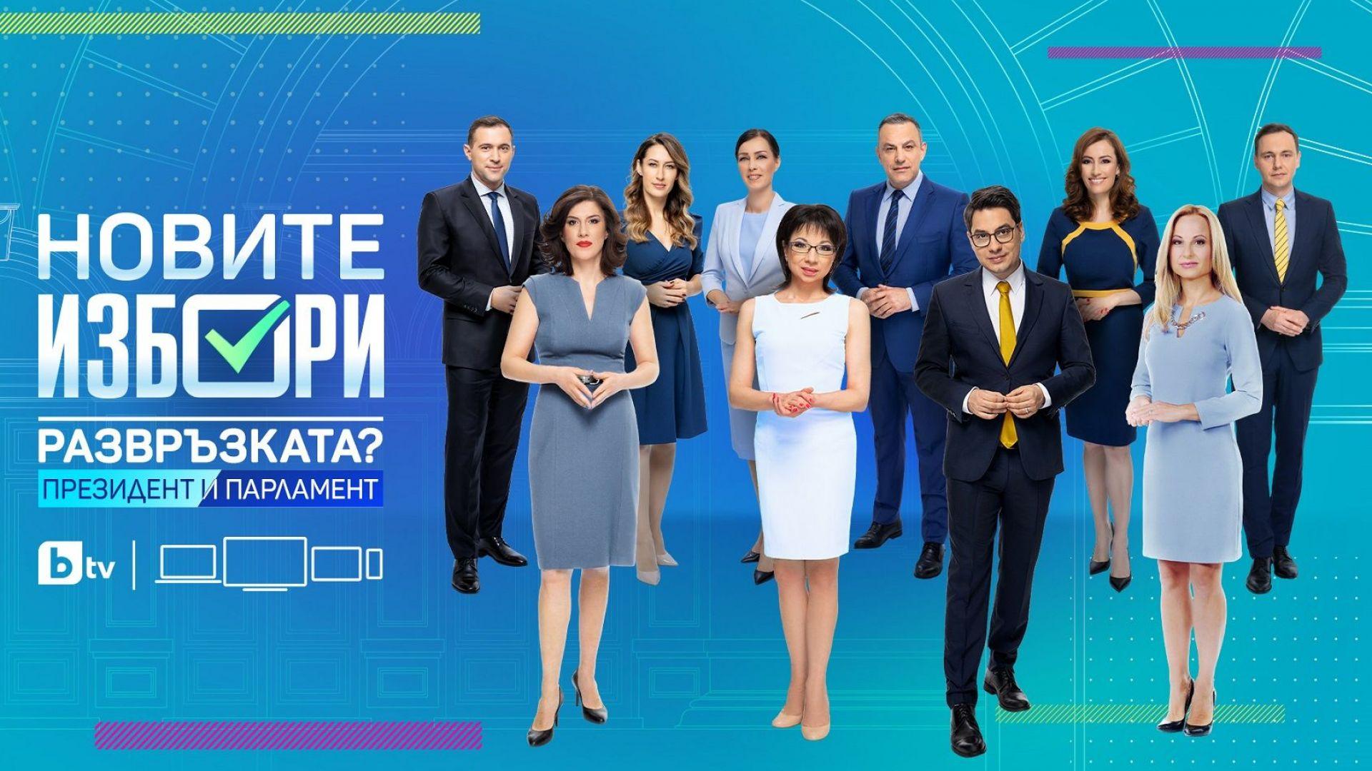"""Пълната картина на предизборната надпревара - в """"Новите избори. Развръзката? Президент и парламент"""" по bTV"""