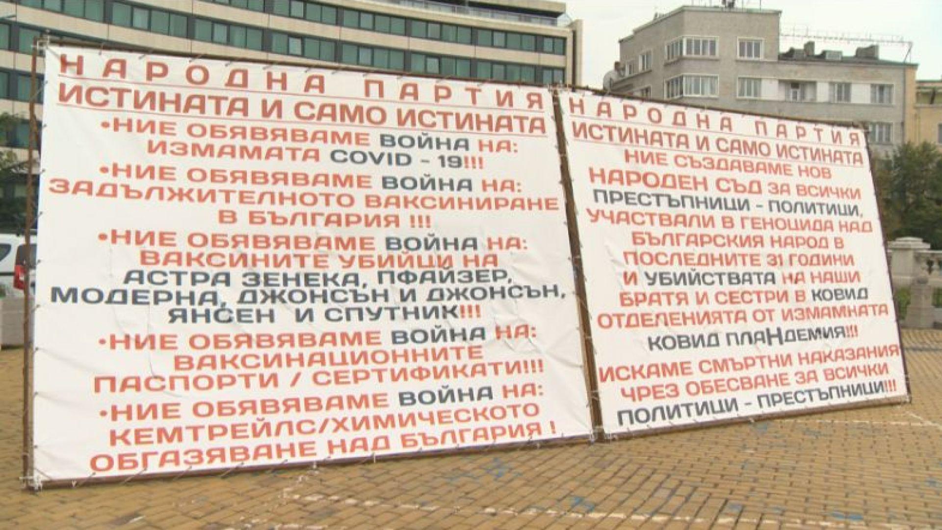 Транспаранти в центъра на София: COVID-19 е измама, а ваксините убиват