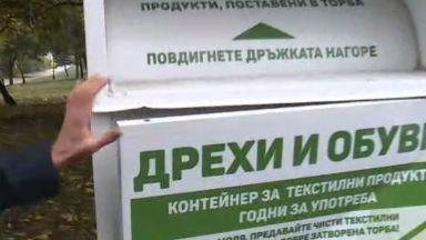 Вандали разбиха контейнерите за текстил в Бяла