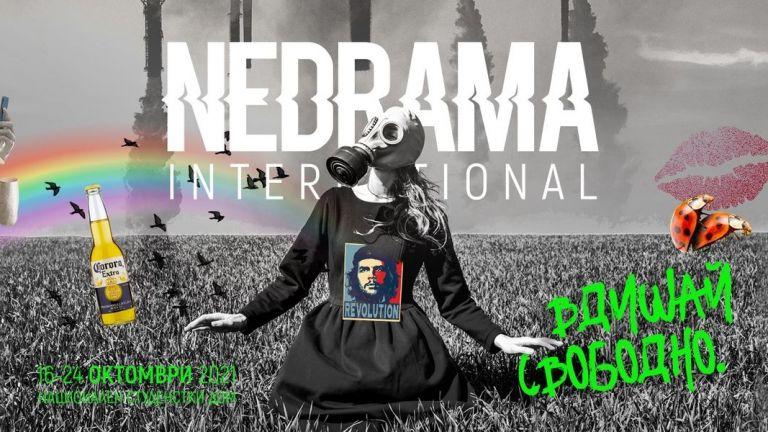 Вдишай Свободно... на фестивал NEDRAma International 2021!