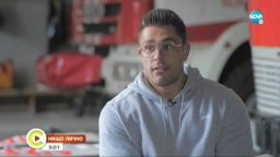 Българският пожарникар, който впечатли принц Уилям: Останах с много добро впечатление от него