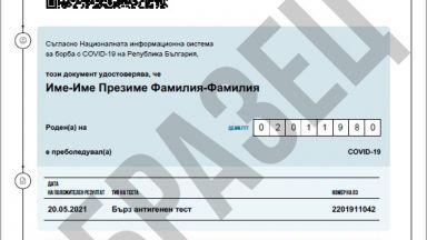 Над 13 000 сертификати за преболедуване на Covid-19 с антигенен тест са изтеглени за часове