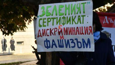 Протести срещу зеления сертификат в цялата страна