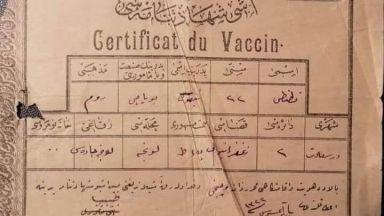 Не откриваме топлата вода: Сертификат за ваксинация от Османската империя